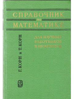 Справочник по математике для научных работников и инженеров. Определения, теоремы, формулы.