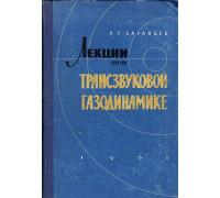Лекции по трансзвуковой газодинамике.