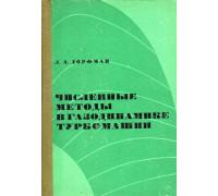 Численные методы в газодинамике турбомашин