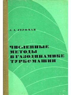 Книга Численные методы в газодинамике турбомашин по цене 640.00 р.