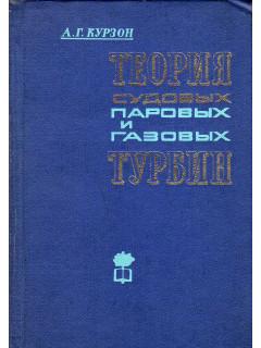 Книга Теория судовых паровых и газовых турбин. по цене 640.00 р.