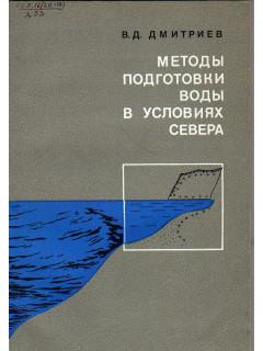 Методы подготовки воды в условиях севера.