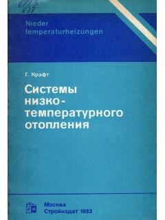 Системы низкотемпературного отопления.