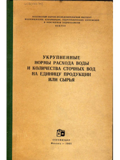 Книга Укрупненные нормы расхода воды и количества сточных вод на единицу продукции или сырья по цене 480.00 р.