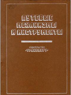 Путевые механизмы и инструменты.