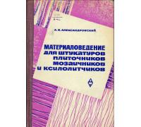 Материаловедение для штукатуров, плиточников, мозаичников и ксилолитчиков.