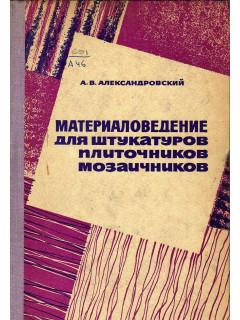 Книга Материаловедение для штукатуров, плиточников, мозаичников и ксилолитчиков. по цене 640.00 р.