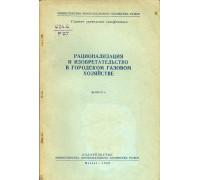 Рационализация и изобретательство в городском газовом хозяйстве