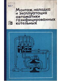 Монтаж, наладка и эксплуатация автоматики газифицированных котельных.