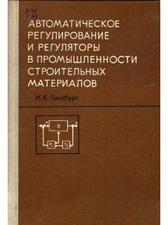 Автоматическое регулирование и регуляторы в промышленности строительных материалов.