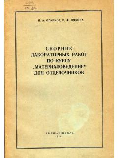 Сборник лабораторных работ по курсу «Материаловедение» для отделочников