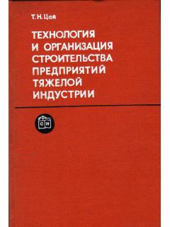 Книга Технология и организация строительства предприятий тяжелой индустрии. по цене 170.00 р.