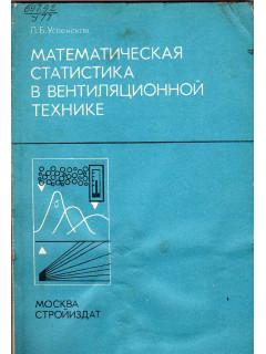 Книга Математическая статистика в вентиляционной технике по цене 320.00 р.