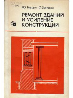 Ремонт зданий и усиление конструкций.