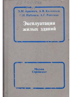 Книга Эксплуатация водяных систем теплоснабжения. по цене 210.00 р.