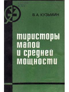 Книга Тиристоры малой и средней мощности. по цене 140.00 р.