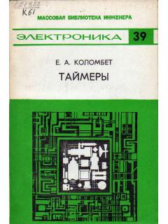 Электроника. Выпуск 39. Таймеры