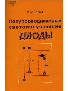 Книга Полупроводниковые светоизлучающие диоды. по цене 110.00 р.