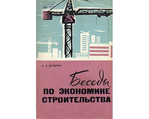 Беседы по экономике строительства