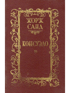 Консуэло. В двух томах.