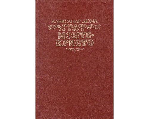 Граф Монте-Кристо (в двух томах)