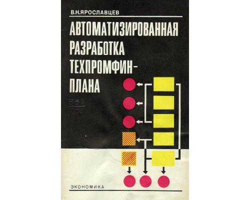 Автоматизированная разработка техпромфинплана