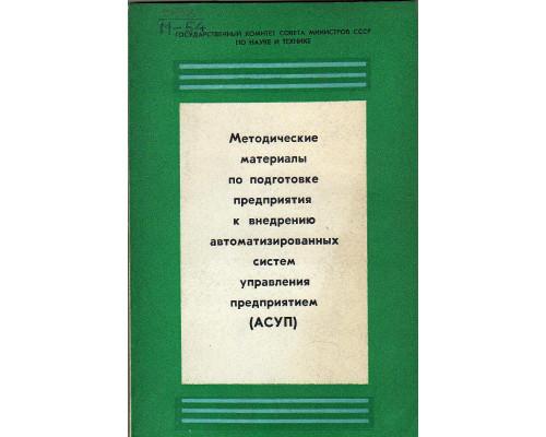 Методические материалы по подготовке предприятия к внедрению автоматизированных систем управления предприятием (АСУП).