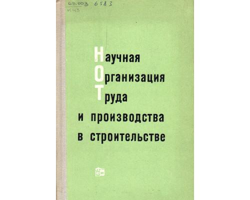 Научная организация труда и производства в строительстве. (Опыт Ленинграда).