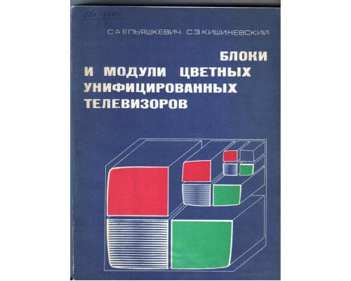 Блоки и модули цветных унифицированных телевизоров. Справочное пособие