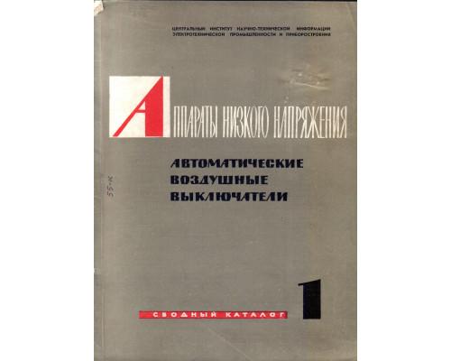 Аппараты низкого напряжения автоматические воздушные выключатели 1961