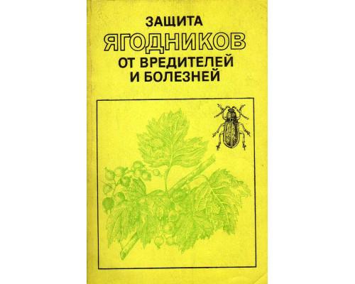 Защита ягодников от вредителей и болезней