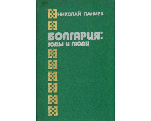 Болгария: годы и люди (Страницы из дневника советского журналиста. 1961-1965, 1971-1981 гг. )