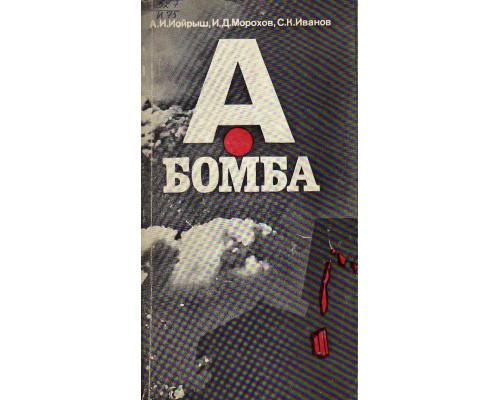 А — бомба