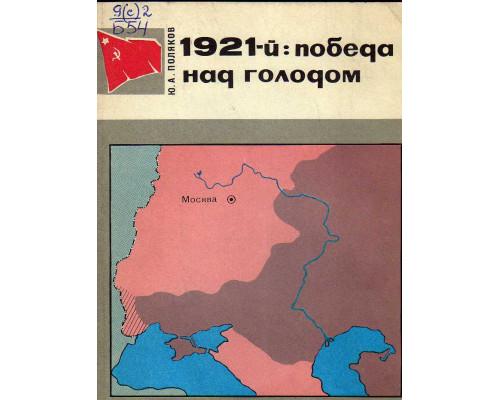 1921 - й : победа над голодом