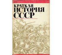 Краткая история СССР. Часть первая: с древнейших времен до Великой октябрьской социалистической революции
