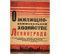 О жилищно-коммунальном хозяйстве Ленинграда