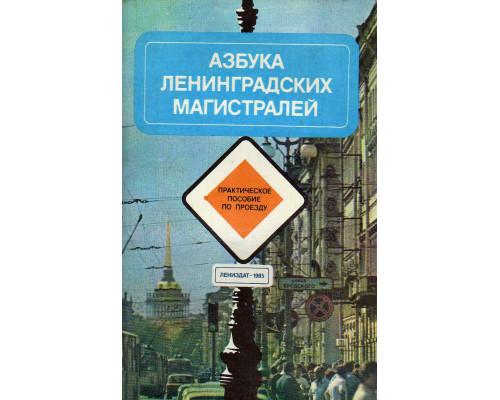 Азбука Ленинградских магистралей