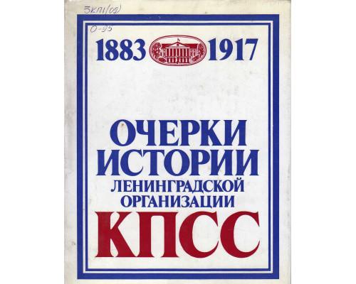 Очерки истории ленинградской организации КПСС. 1883-1917. (комплект из 3 книг)