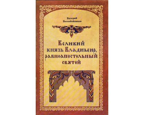 Великий князь Владимир, равноапостольный святой