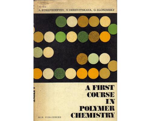 A First Course in Polymer Chemistry. Основы химии высокомолекулярных соединений