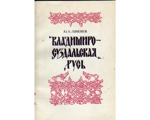Владимиро-Суздальская Русь.: Очерки социально-политической истории