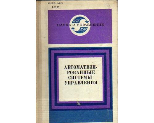 Автоматизированные системы управления. Книга 5-я