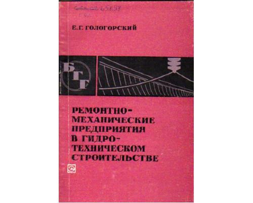 Ремонтно-механические предприятия в гидротехническом строительстве