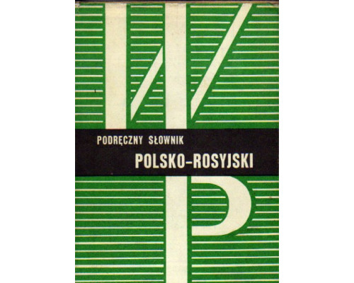 Podreczny slownik: polsko-rosyjski / Настольный польско-русский словарь