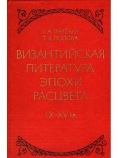 Византийская литература эпохи расцвета IX - XV вв.