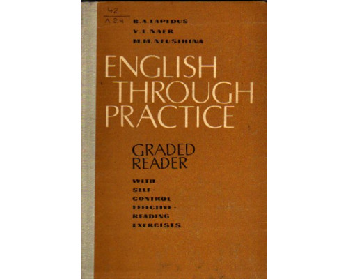 English through practice. Учитесь читать по-английски