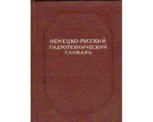 Немецко-русский гидротехнический словарь.