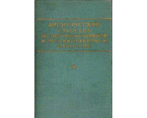Англо - русский словарь по противовоздушной и противоракетной обороне