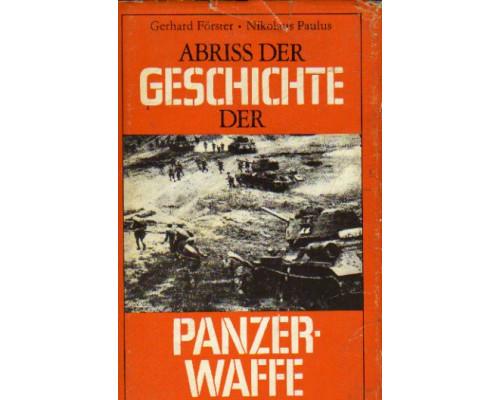 Abriss der Geschichte der Panzerwaffe. Краткая история танков