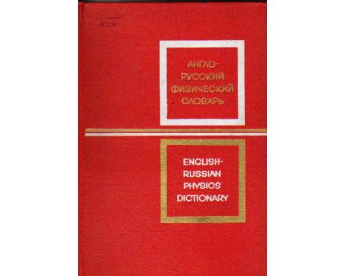 Англо-русский физический словарь